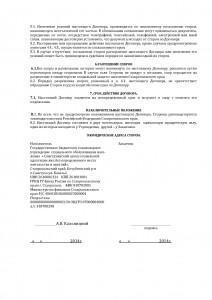 Договор о стационарном обслуживании (стр. 2)