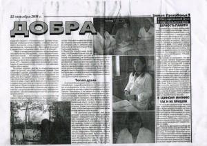 Звезда Прикубанья от 22 октября 2008